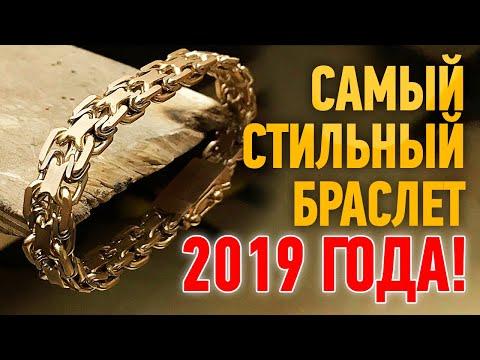 Самый стильный браслет 2019 года. Gold Bracelet