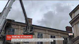 Рятувальники три години ліквідовували пожежу в Львівській обласній лікарні