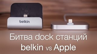 Belkin vs Apple. Обзор двух dock станций