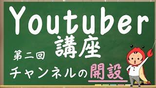 【Youtuberになろう】第二回 チャンネルを開設して動画を投稿しよう【ユー…