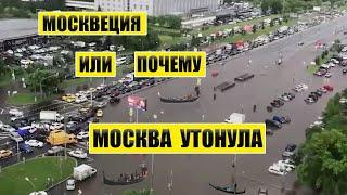 Москву затопило 20 июня 2020 года. Видео с места событий. Виновата листва.