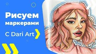 Рисуем портрет девушки маркерами! Видео урок! #Dari_Art
