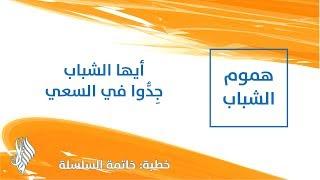 أيها الشباب جِدُّوا في السعي - د.محمد خير الشعال