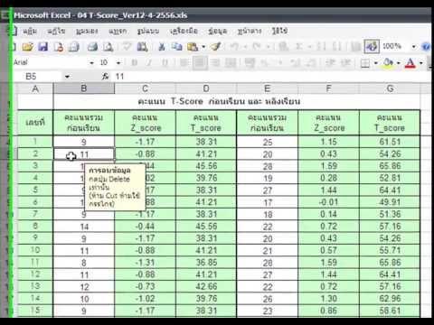 04 T-Score Ver12-04-2556
