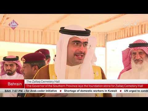 Bahrain : English News 05-04-2018