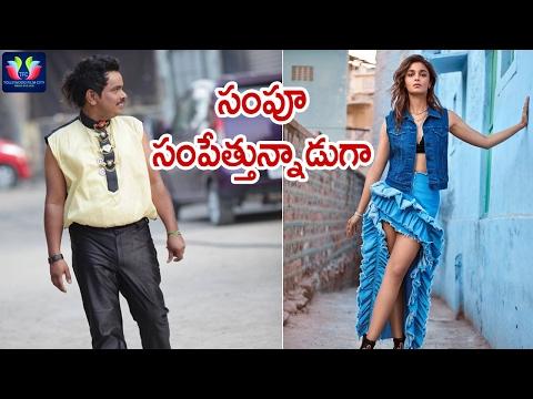 Sampoornesh Babu New Look Androidu In Kobbari Matta Movie || TFC