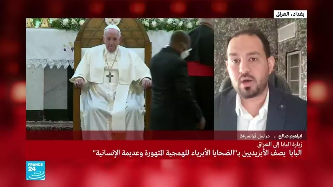العراق: ما هي أبرز محاور خطاب البابا فرنسيس؟  - نشر قبل 4 ساعة