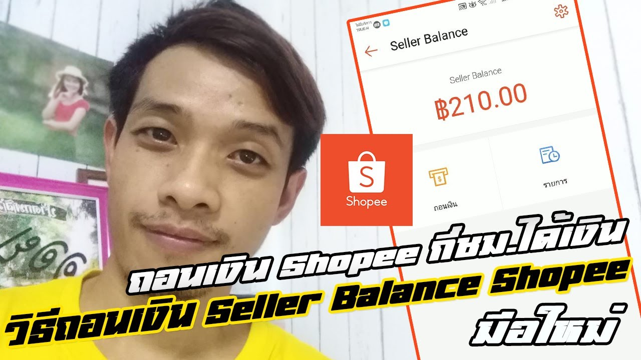 ถอดเงินในShopeeเข้าบัญชีธนาคารใช้เวลานานไหม และวิธีการเพิ่มบัญชีธนาคารในแอพเพื่อใช้ในการถอนเงิน