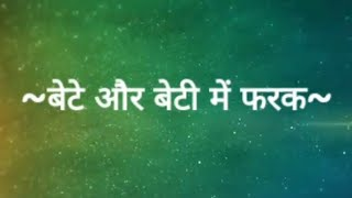 maa aur beti quotes