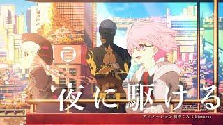 Download lagu 【MAD】Fate/Grand Order 『夜に駆ける』