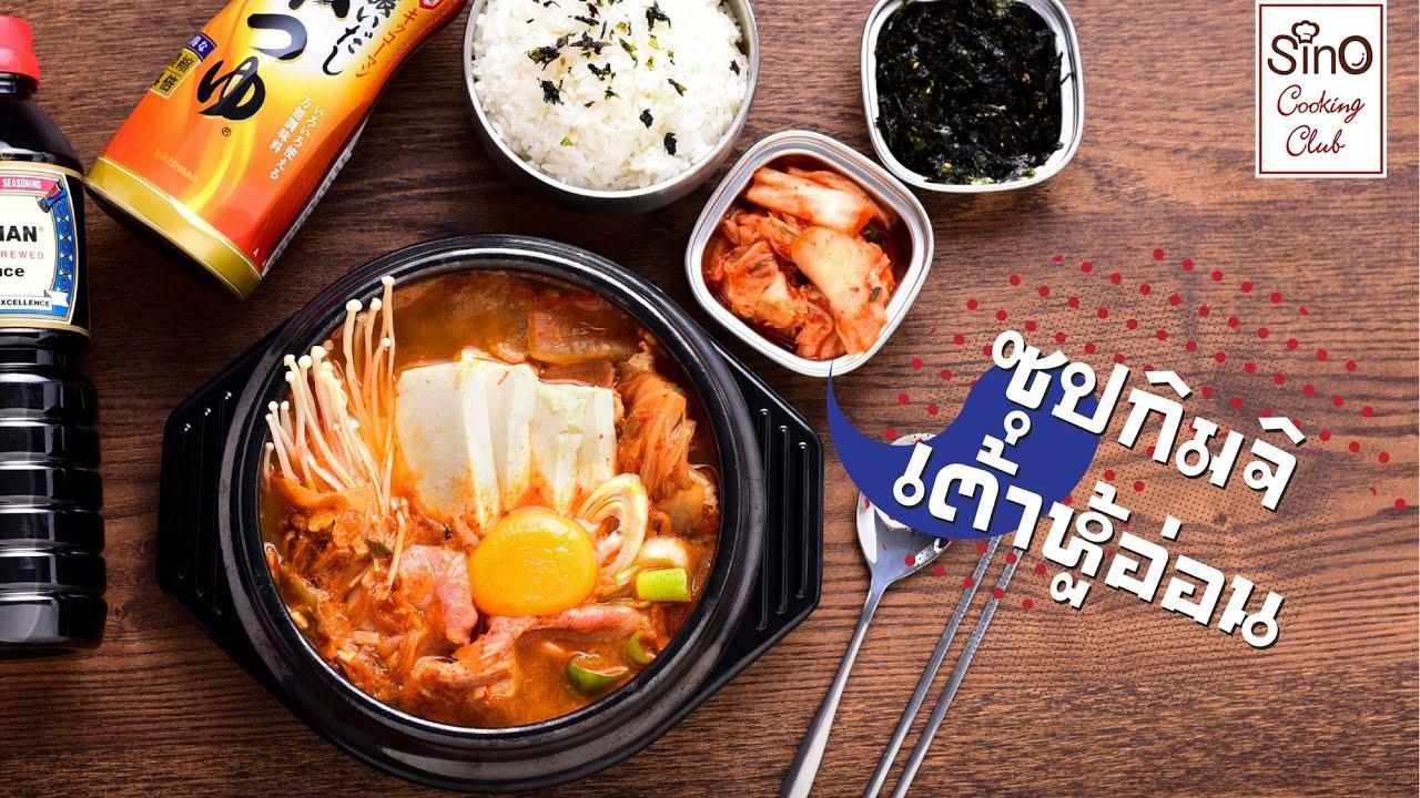 ซุปกิมจิเต้าหู้อ่อนเกาหลี | EP 10 Sino Cooking Club season 4