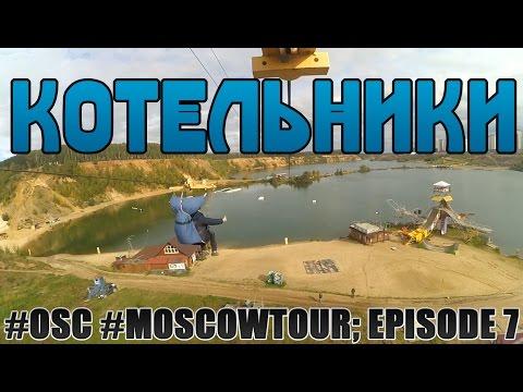 OSC 7! Поездка в Котельники! Прокатились над КАРЬЕРОМ, ЛУЧШИЙ ТЦ Подмосковья!