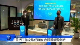 陈振声:灵活的办公安排和办公空间是未来职场趋势 - YouTube