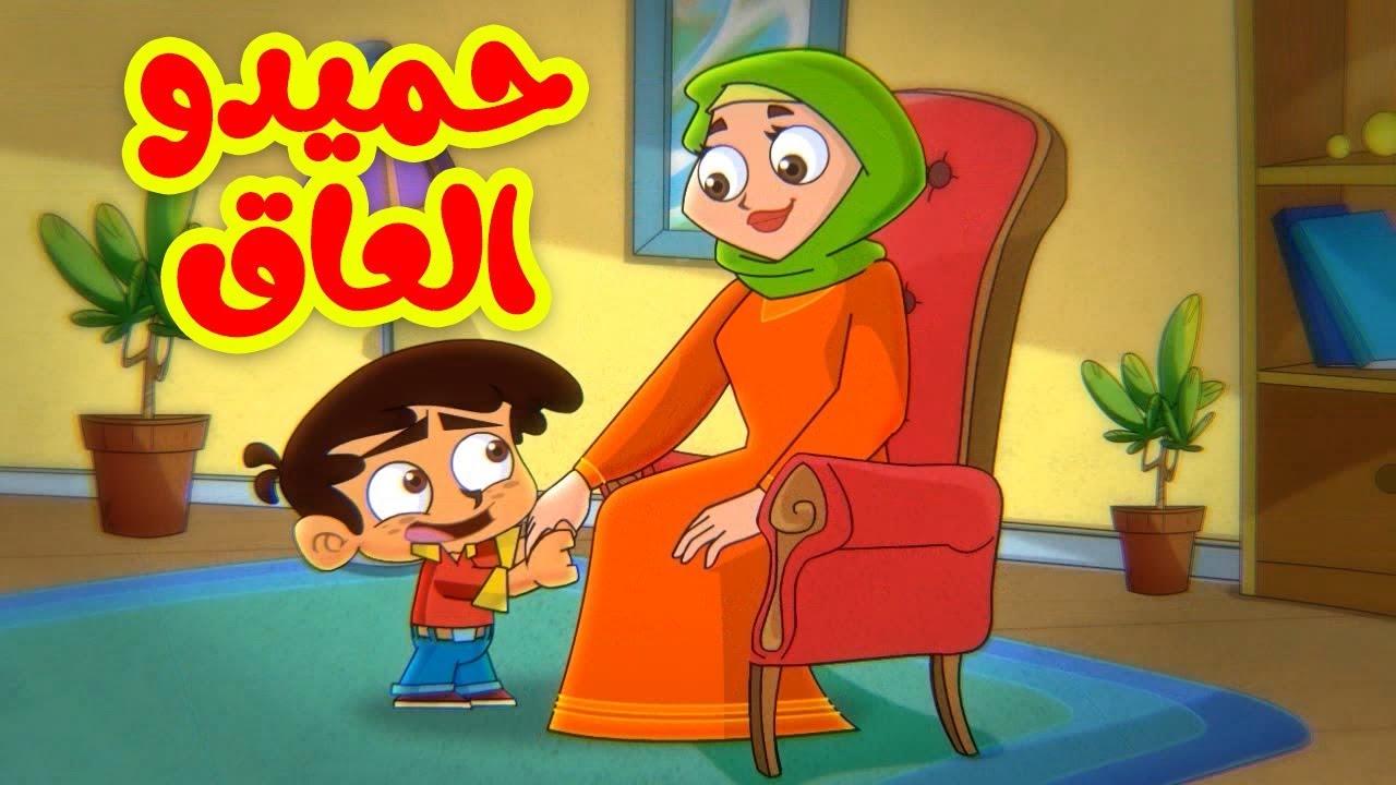 Download حميدو العاق - طيور بيبي Toyor Baby