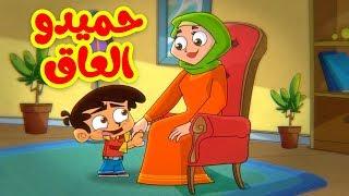 حميدو العاق - طيور بيبي Toyor Baby