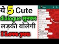 5 Cute dialogues to Impress girls in Hindi