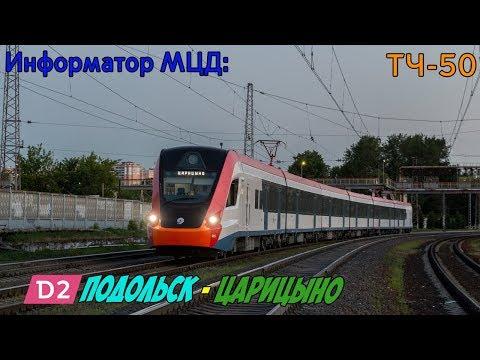 Информатор МЦД-2: Подольск - Царицыно (D2) [САМЫЙ НОВЫЙ]