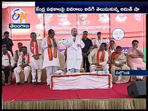 BJP Chief Amit Shah Addressing At Meeting |  in Theretpally Village Nalgonda