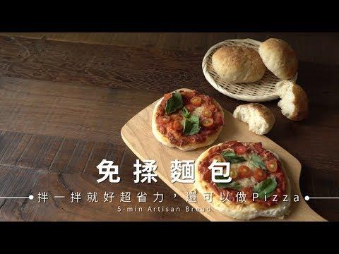 5分鐘完成免揉歐式麵包!