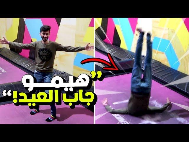 خليت اليوتيوبر هيمو يجرب اشياء لأول مره في دبي 😁