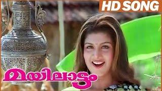 Mayilattam Malayalam Comedy Movie | Maamazhayile Song | Rambha Glamour Hits | Sujatha Mohan