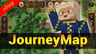 Обзор модов #2 - Journey Map 1.10.2