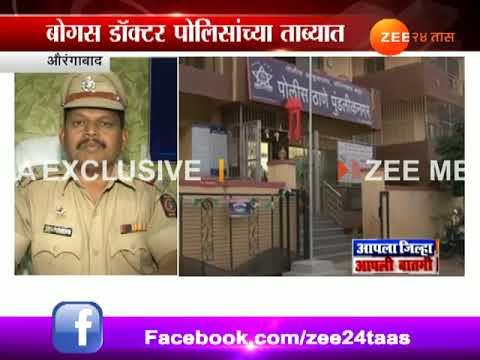 Aurangabad Police Take Action Against Illegal Abortion Center