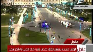 السيسي يستقبل ملك البحرين في قصر عابدين لإقامة حفل «عشاء» (فيديو)