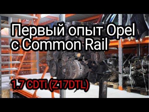 Все особенности и проблемы турбодизеля Opel 1.7 CDTI (Z17DTL).