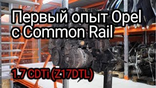 All the features and problems of the turbo diesel Opel 1.7 CDTI (Z17DTL). Subtitles!