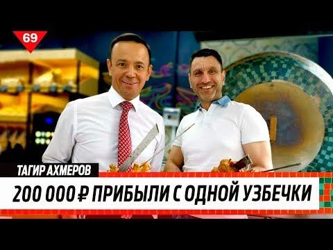 200000 доход с одной узбечки! Тагир Ахмеров. Пекарни Patir.