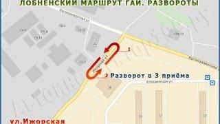 Лобненский маршрут ГАИ Развороты 1 ул Ижорская