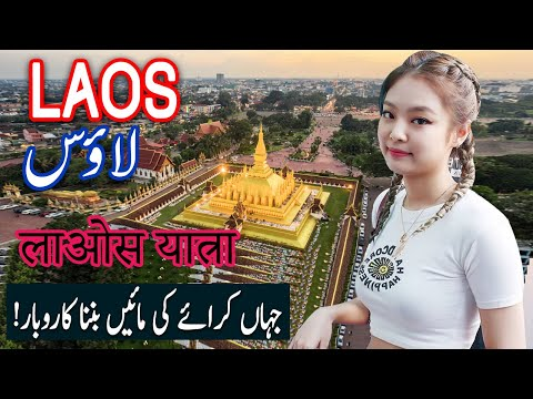 Travel To Laos | laos history Documentary in Urdu And Hindi | Spider Tv | لاؤس کی سیر