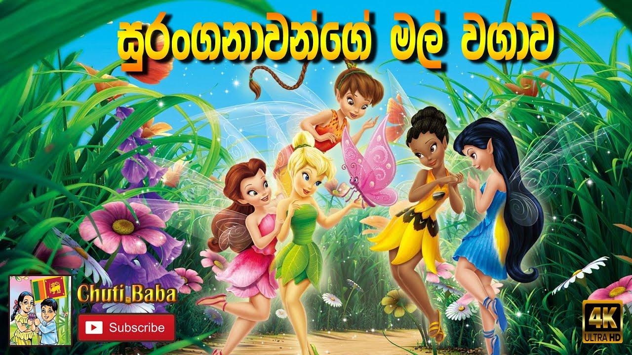 Sinhala Fairy Tales | සුරංගනාවන්ගේ මල් වගාව | Sinhala Cartoon | Surangana Katha | Chuti Baba 🇱🇰