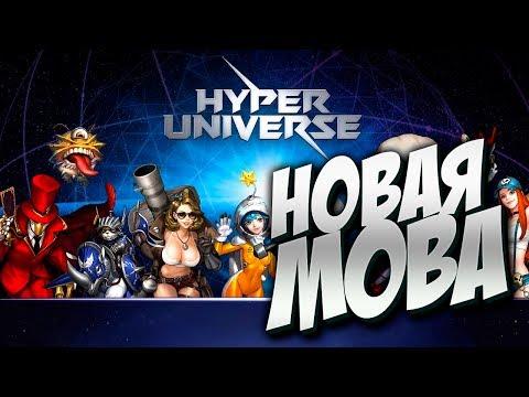 видео: НОВАЯ moba - hyper universe - ПЕРВЫЙ ВЗГЛЯД