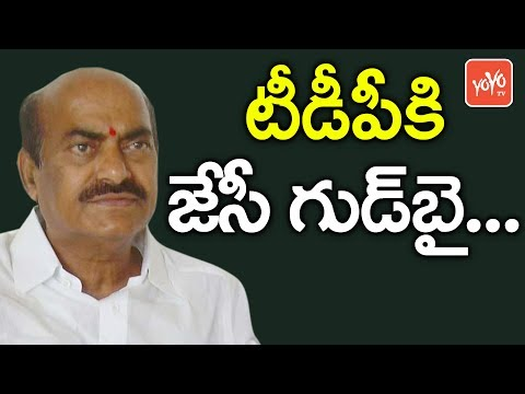 టీడీపీ కి జేసీ గుడ్ బై....  | JC Diwakar Reddy Resigns to TDP | AP Politics 2017 | YOYO TV Channel