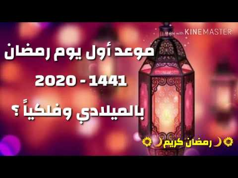 موعد أول ايام رمضان 2020 1441 بالميلادي وفلكيا في جميع الدول العربية Youtube