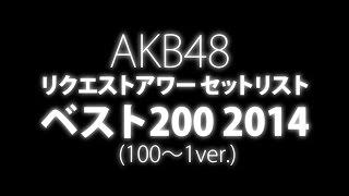 これが今年の48グループベスト100曲!各グループ大躍進!SKE48は19曲、NMB48は16曲、HKT48も11曲ランクイン!!数あるAKB48グループの楽曲の中から1位の...