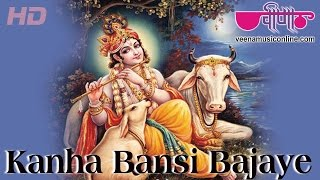 Kanha Bansi Bajaye Radha Daudi Chali Aaye | Superhit krishna Bhajan | Veena Music