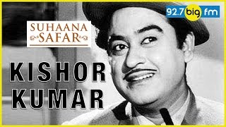 Why Kishore Kumar Asked Another Singer to Sing His Song ? | Suhaana Safar with Annu Kapoor