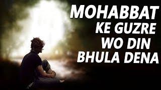 Mohabbat Ke Guzre Wo Din Bhul Jana | Jameel Chisti | Ghazal | Islamic Song | Qawwali | Sonic Qawwali