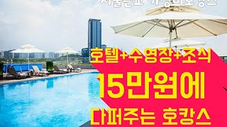 Journey# 15만원에 5성호텔이 숙박+수영장+조식…