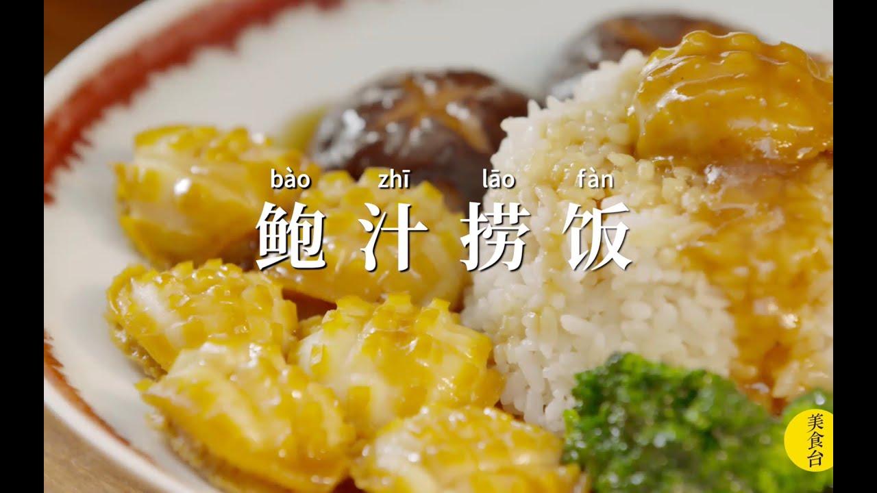 最奢侈的一碗饭,鲍鱼吃到爽!【鲍汁捞饭】
