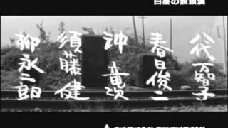 白昼の無頼漢 DVD発売【告知】