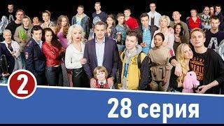 Улица 2 сезон 28 серия 24 05 2018 смотреть онлайн сериал