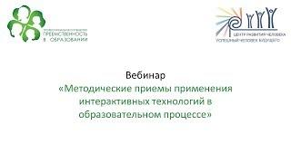 Вебинар: «Методические приемы применения интерактивных технологий в образовательном процессе»