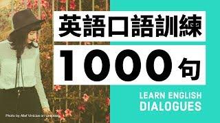 初級英語口語訓練1000句(帶中文字幕及發音)