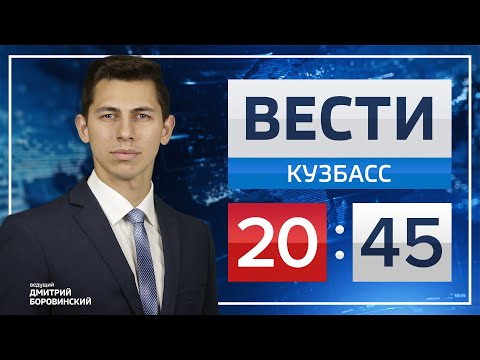 Вести Кузбасс 20.45 от 11.11.2019