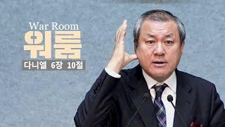 『워룸.War Room 〈단6:10〉』 장경동 목사 - 2018 11 25 주일설교 #기도 #전략실