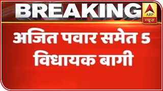 Five NCP MLAs Including Ajit Pawar Not In Contact With Party | ABP News